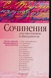 Родин И.О. - Сочинения:  для школьников и абитуриентов обложка книги