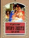 - Изложение Нового завета для детей обложка книги