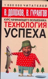 Гурангов В., Долохов В. - Технология успеха обложка книги