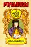 Наполова Т.Т. - Наталья Кирилловна. Царица-мачеха обложка книги