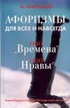 Колечицкий Владимир - ООО Времена! ООО Нравы! обложка книги