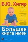 Хигир Б.Ю. - Большая книга имен обложка книги