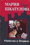 Шкатулова Мария - Убийство в Озерках обложка книги