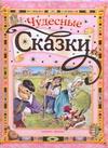Ганзен А., Яхнин Л.Л. - Чудесные сказки обложка книги