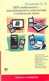 Инджиев А.А. - 100% мобильность - все возможности компьютера и мобильной связи обложка книги