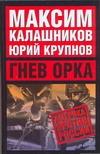 Калашников М., Крупнов Ю. - Гнев орка обложка книги