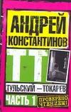 Константинов Андрей - Тульский - Токарев. Ч. 1 обложка книги