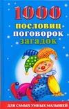 Клименко Т. - 1000 пословиц, поговорок, загадок для самых умных малышей обложка книги