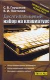 Глушаков С.В., Постолов В.И. - Десятипальцевый набор на клавиатуре обложка книги