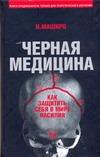 Маширо Н. - Черная медицина: Темное искусство смерти обложка книги