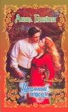 Грейси А. - Идеальный поцелуй обложка книги