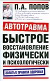 Попов П.А. - Автотравма. Быстрое восстановление физически и психологически обложка книги