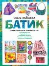Зайцева О.В. - Батик обложка книги