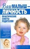 Бах Б. - Ваш малыш-личность обложка книги