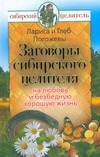 Заговоры сибирского целителя на  любовь и безбедную хорошую жизнь