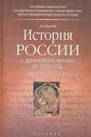 Горский А.А. - История России с древнейших времен до 1914 года обложка книги