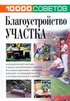 Белов Н.В. - Благоустройство участка обложка книги