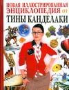 Касаткина Ю.Н. - Новая иллюстрированная энциклопедия от Тины Канделаки обложка книги