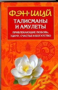 Рошаль В.М. - Фэн Шуй. Талисманы и амулеты, привлекающие любовь, удачу, счастье и богатство обложка книги