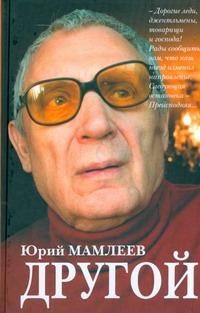 Мамлеев Ю.В. - Другой обложка книги
