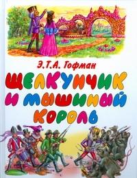 Щелкунчик и мышиный король Гофман Э. Т. А., Чукавин А.А., Чукавина И.А.