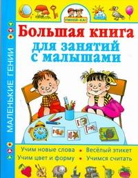 Жукова О.С. - Умней-ка. Большая книга для занятий с малышами обложка книги