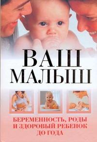 Орлова Л. - Ваш малыш.Беременность,роды и здоровый ребенок до года обложка книги