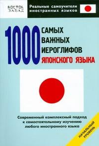 1000 самых важных иероглифов японского языка Кун О.Н.