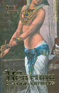 Дрейк Ник - Нефертити. Книга мертвых обложка книги