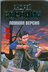 Воронин А.Н. - Му-Му Ложная версия обложка книги