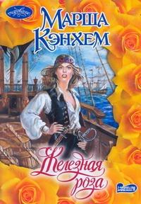 Железная роза Кэнхем М.