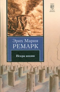 Искра жизни Ремарк Э.М.