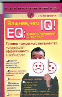 Бхарвани Гиту - Важнее, чем IQ! EQ: эмоциональный интеллект обложка книги