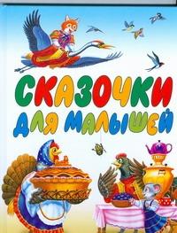 Кравец Г.Н., Кравец Ю.Н. - Сказочки для малышей обложка книги