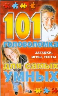 101 головоломка для самых умных
