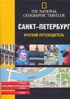 Лефер В. - Санкт-Петербург обложка книги