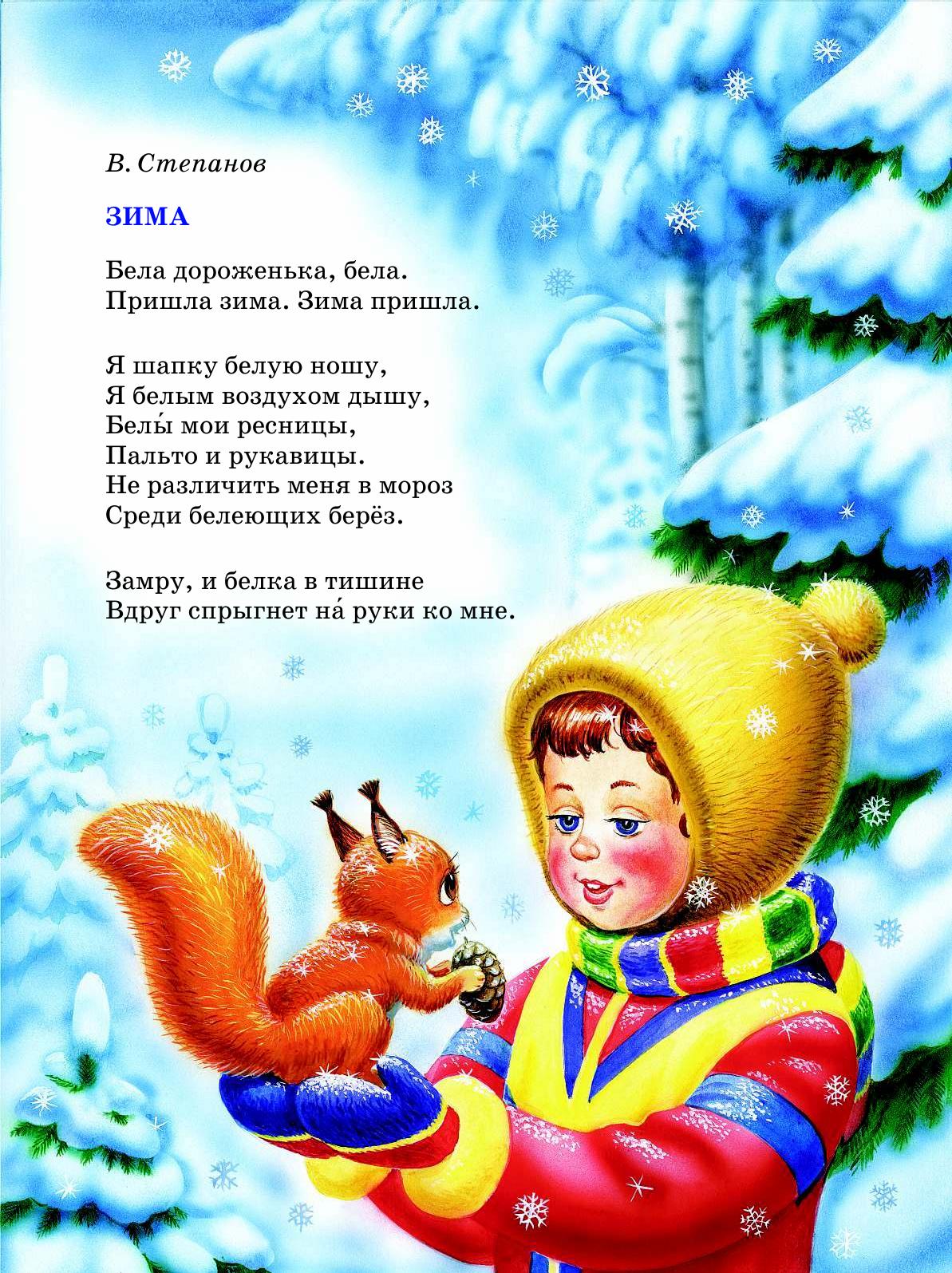 Зима в картинках для детского сада стихи