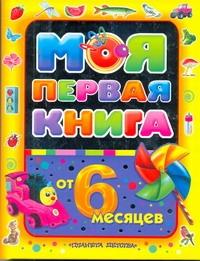 Максимова А - Моя первая книга. От 6 месяцев обложка книги