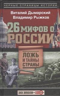 Рыжков В.А. - 26 мифов о России обложка книги
