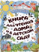 Книга для чтения дома и в детском саду