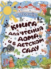 Книга для чтения дома и в детском саду Усачёв А.А.