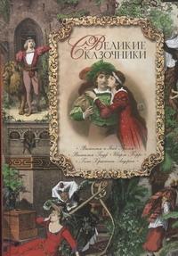 . - Великие сказочники обложка книги