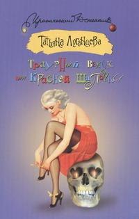 Луганцева Т.И. - Траурный венок от Красной Шапочки обложка книги