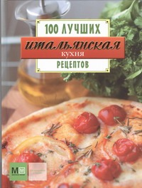 - Итальянская кухня обложка книги