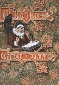 . - Сказки братьев Гримм обложка книги