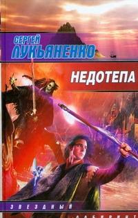 Недотепа Лукьяненко С. В.