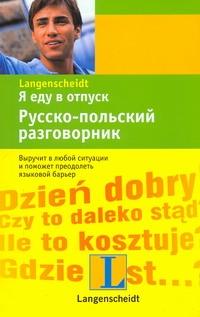 - Я еду в отпуск. Русско-польский разговорник обложка книги