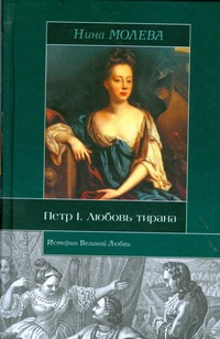 Петр I. Любовь тирана Молева Н.М.