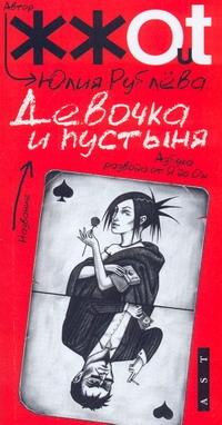Рублева Ю.В. - Девочка и пустыня обложка книги