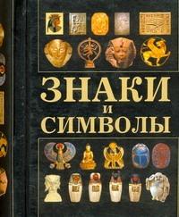 Резько И.В. - Знаки и символы обложка книги